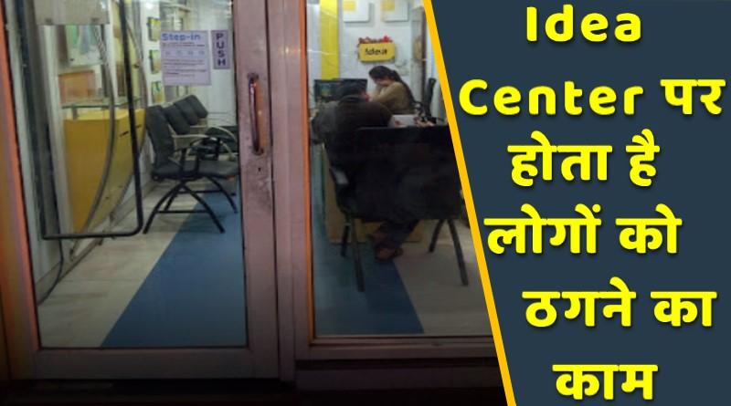 idea service center