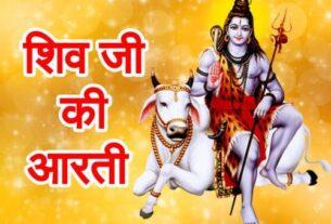 Shiv Aarti Image