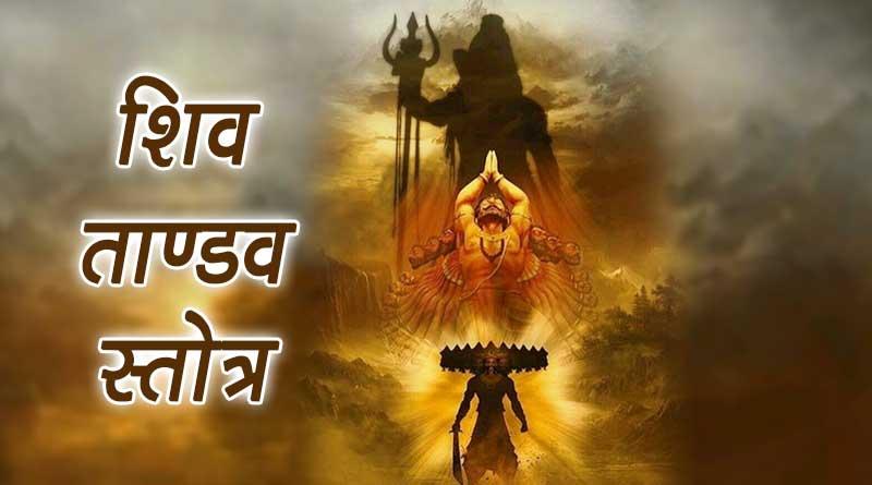श्री रावण कृतं सम्पूर्ण शिव तांडव स्तोत्र