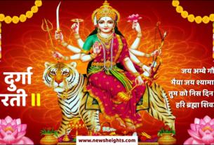 Durga Mata Ki Aarti Ambe Mata Ki Aarti Jai Ambe Gauri