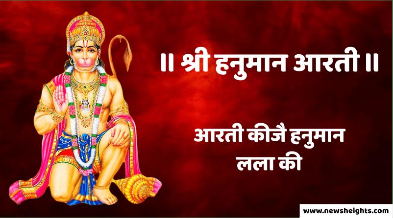 Shri Hanuman Ji Ki Aarti Hanuman Aarti