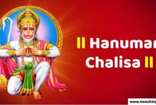 Hanuman Chalisa Image