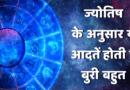 jyotish bad habits jyotish vigyan in hindi