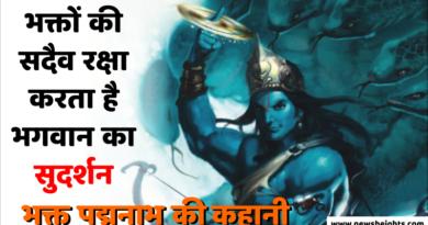 New Kahaniyan in Hindi bhagwan or padmanabha