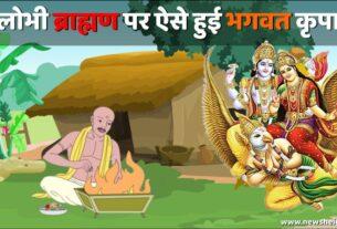 Lobhi Brahman Devmali or Bhagwan ki New Kahani in Hindi