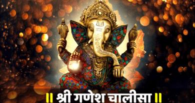 Shri Ganesh Chalisa in Hindi