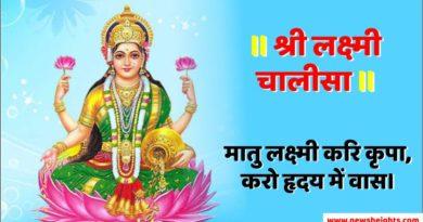 Shri Lakshmi Chalisa in Hindi
