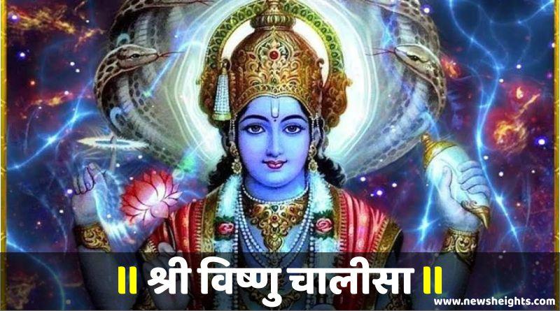Shri Vishnu Chalisa