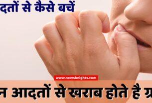 jyotish good habits and bad habits