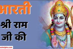 Jai Shri Ram: Aarti Shri Ram Ji Ki