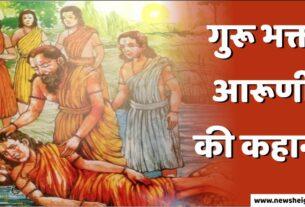 Guru Bhakt Aaruni ki Motivational Hindi Story