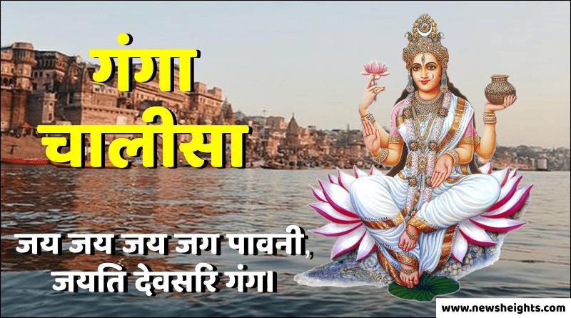 Ganga Chalisa in Hindi Arth Sahit