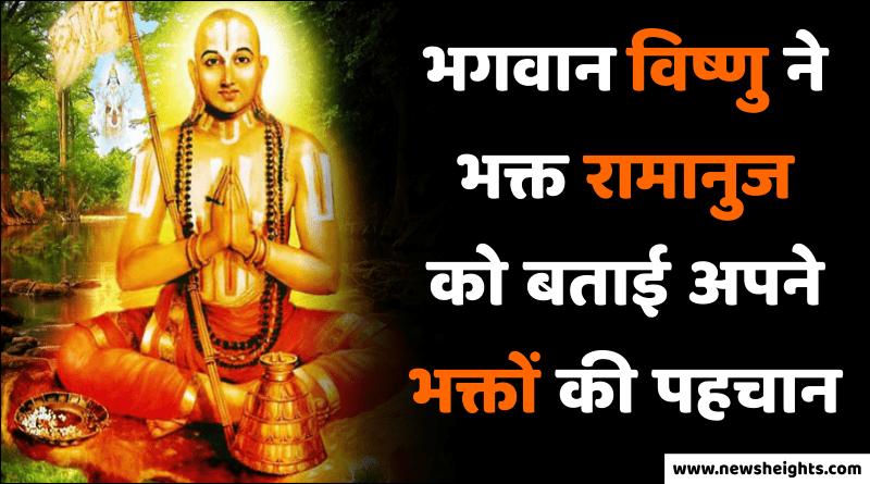 New Best Kahaniyan in Hindi bhagwan or ramanuj