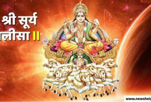 Shri Surya Chalisa in Hindi
