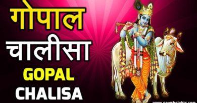 Shri Gopal Chalisa