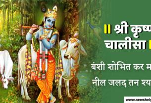 Shri Krishna Chalisa in Hinai