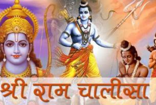 Shri Ram Chalisa in Hinai