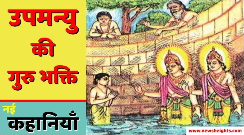Guru Bhakt Upmanyu ki Motivational Kahani in Hindi