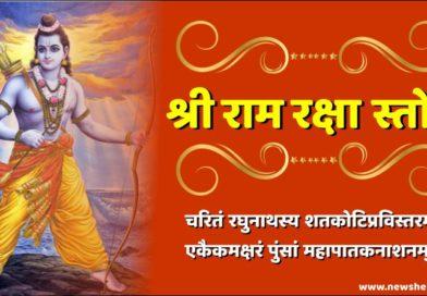 Shri Ram Raksha Stotra in Hindi