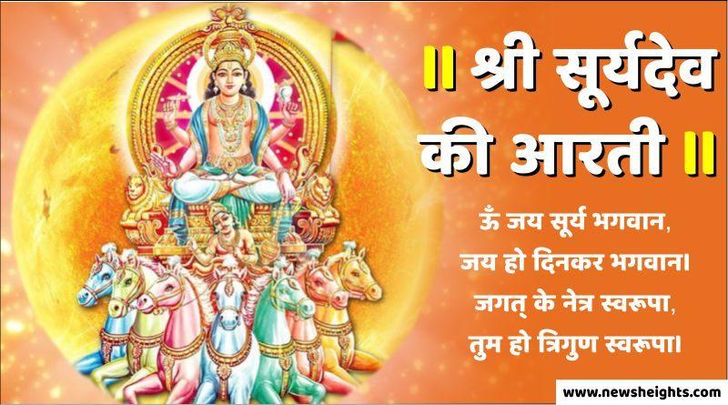 Surya Bhagwan Ki Aarti