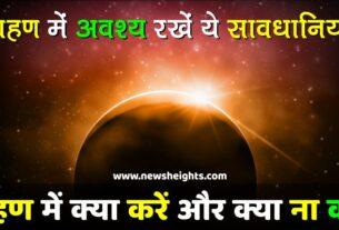 Surya Grahan and Solar Eclipse