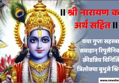Shri Narayan Kavach in Hindi