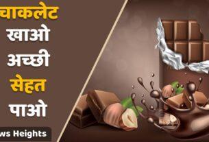 Benefits of chocolate in hindi