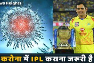 IPL tournament in corona time