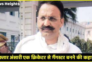 mukhtar ansari news