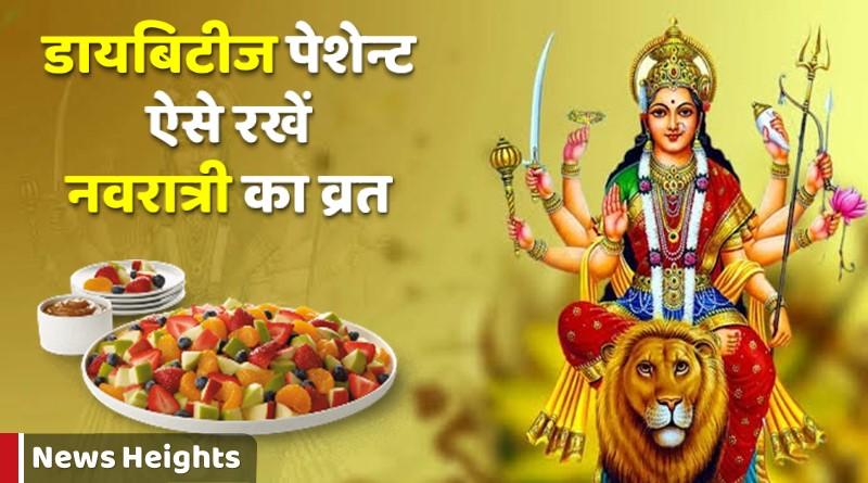 Navratri Fasting tips