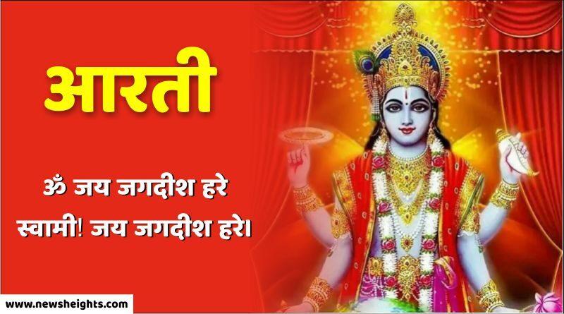 Om Jai Jagdish Hare Aarti