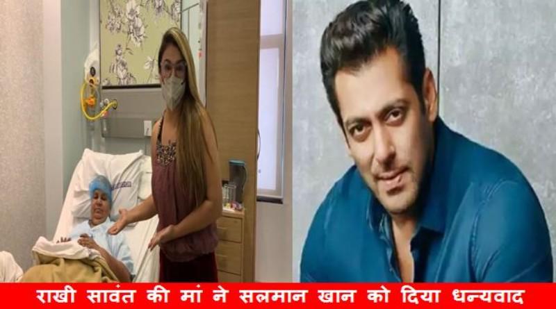 rakhi sawant thanked salman khan