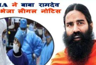 Baba Ramdev's Controversial Statement