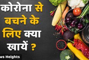 Diet in corona fever in Hindi