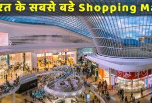India biggest shopping mall in Hindi
