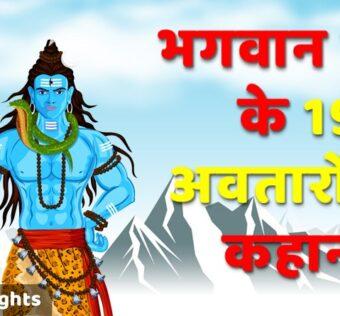 Lord Shiva avatars in Hindi