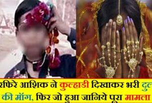 Uttar Pradesh marriage