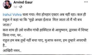 अरविंद गौड़ ने दी राहुल के निधन की खबर