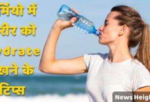 गर्मियों में शरीर को hydrate रखने के Tips