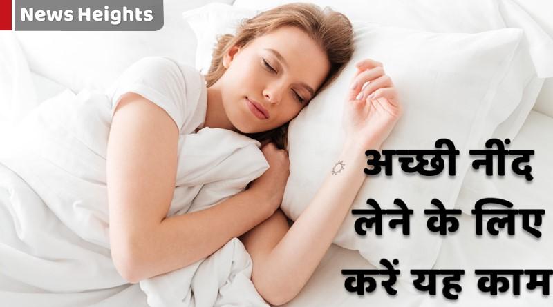 Insomnia treatment in Hindi