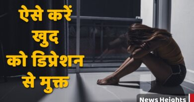 how to remove depression in hindi