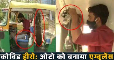 Auto turned into ambulance by javed khan bhopal