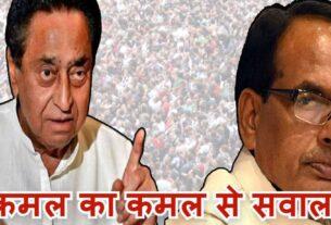 kamalnath slams shivraj government