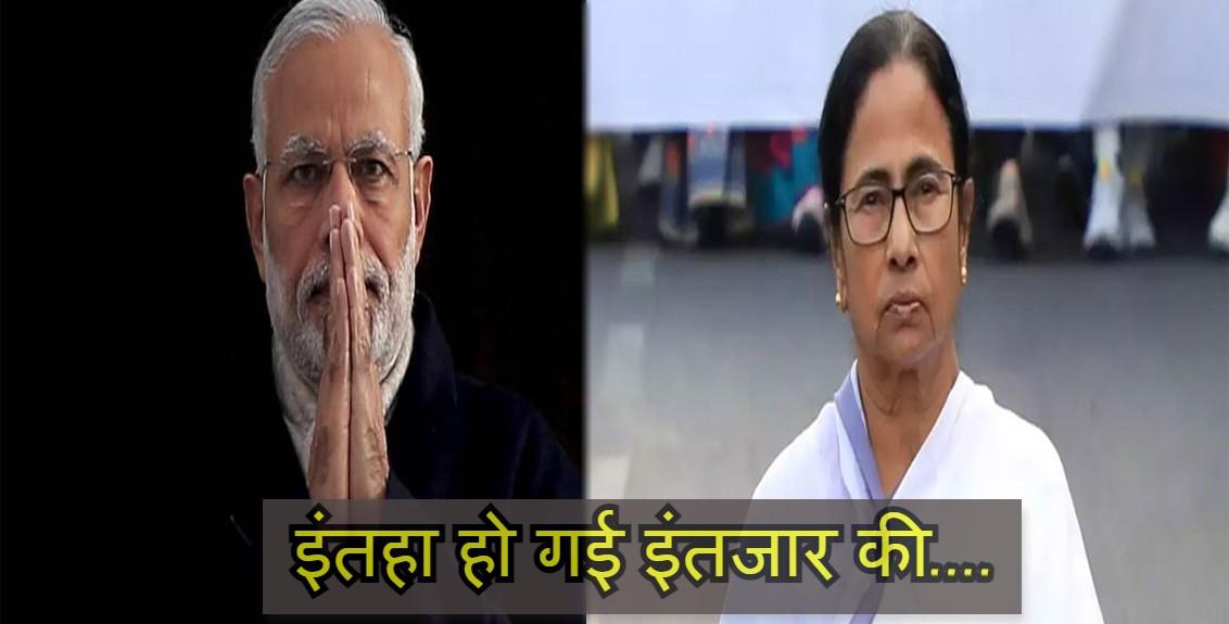 Pm Modi Waits for Mamata Banerjee