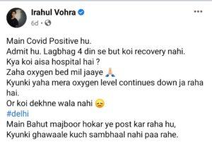 राहुल वोहरा ने मांगी थी मदद