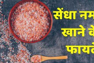 Benefits of Rock Salt in Hindi