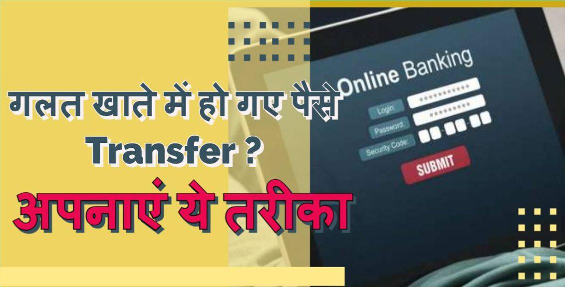 Money Transfer Mistake