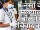 Ban on Speaking Malayalam by Nurse in Delhi