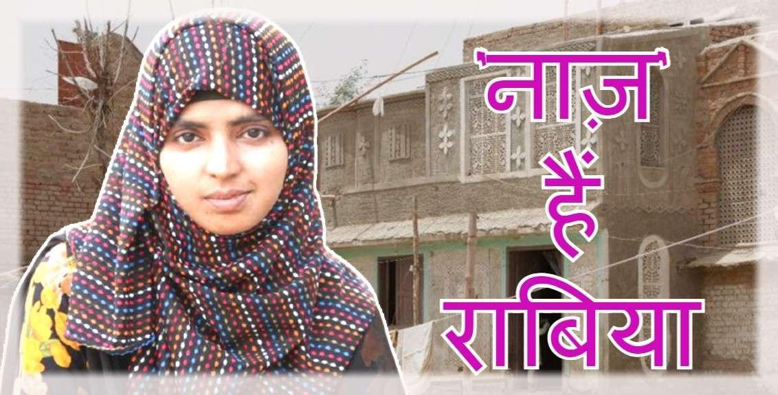 Youtuber-Rabia-Naaz-build-her-house