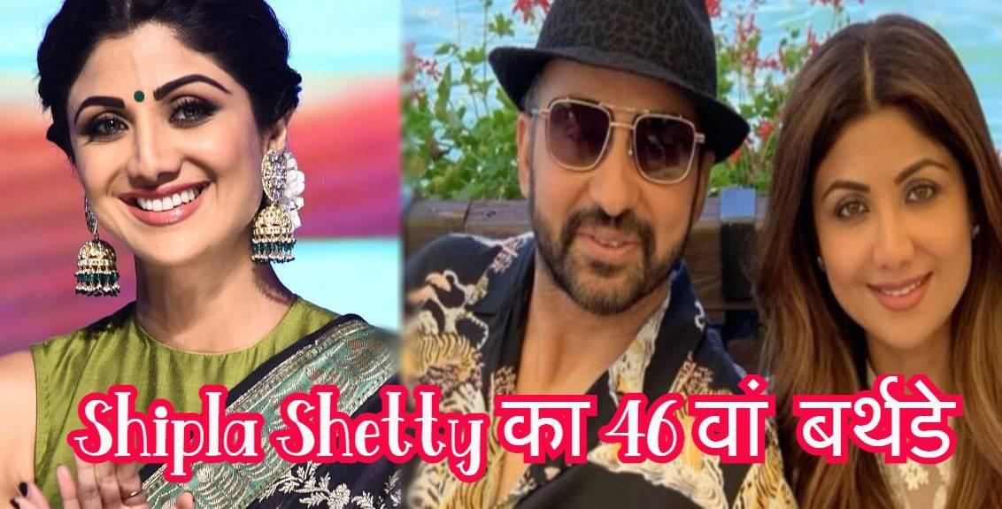 Shilpa Shetty Birthday